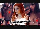 Карина Стримерша - слитые фото и видео!