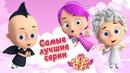 Ангел Бэби - Сборник самых лучших серий   Развивающий мультфильм для детей