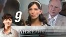 Анжелика. Серия 9 2010