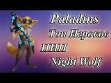 Paladins - Пип топ игроков