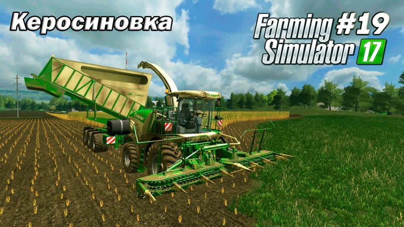 [FS 17] ⏩Карта Керосиновка ⏪ РАЗЫГРЫВАЕМ ЛИЦЕНЗИЮ FARMING SIMULATOR 19⏳ 19