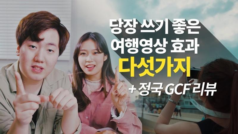 ✈ 정국님 G.C.F 여행영상에서 쓰인 5가지 효과 Review
