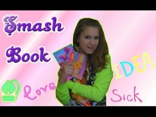 Smash Book:) // Даша Елова