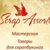 ScrapAssorti Интернет-магазин товаров для скрапа