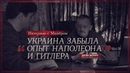 Украина забыла опыт Наполеона и Гитлера . Интервью с Минёром (Деян Деки Берич)