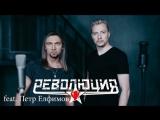 Революция feat. Пётр Елфимов - Новое кино (Official Video)