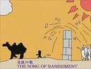 Japanese Folk Rock The Song Of Banishment Yasumi no Kuni