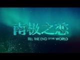 До края мира (2018)