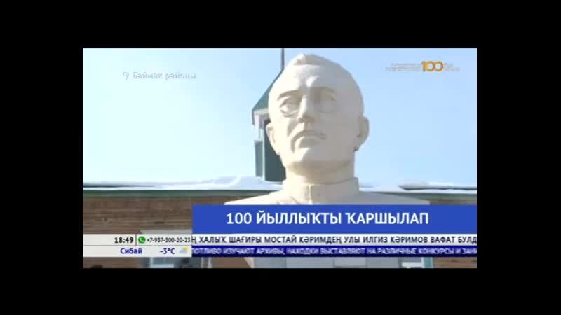 Темәс ауылы халҡы Башҡортостан Республикаһының 100 йыллығын ҡаршыларға әҙерләнә