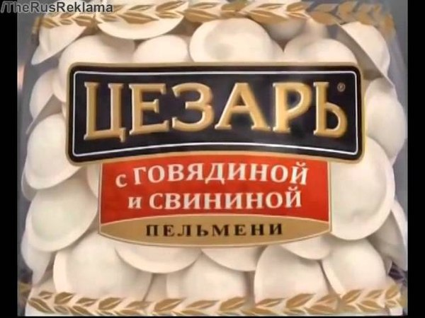 Реклама Цезарь - Крупные с говядиной и свининой
