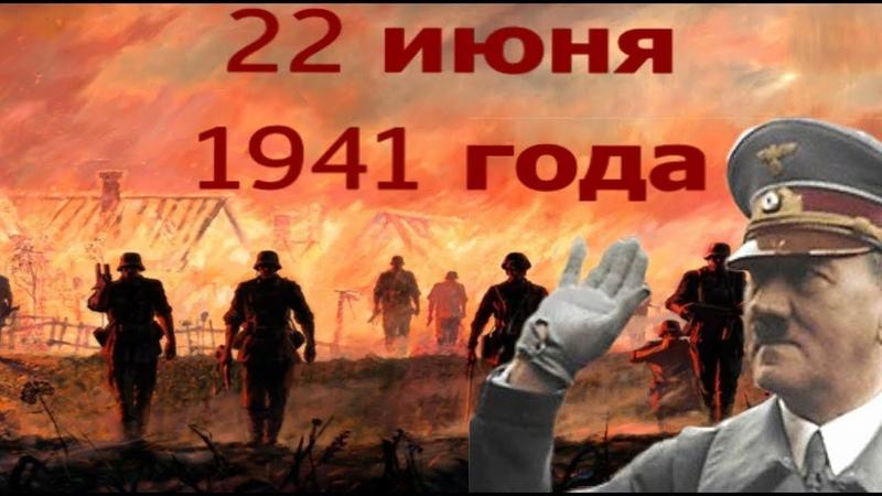 СМОТРЕТЬ ВСЕМ И ПОМНИТЬ ! Вторая мировая война в цвете Нападение на СССР