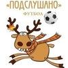Подслушано футбол (Харьков)