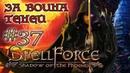 SpellForce: Shadow of the Phoenix /ЗА ВОИНА ТЕНЕЙ/ (серия 37) На волоске в Каньоне