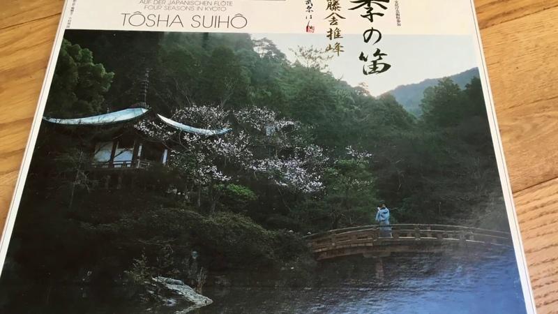 Tôsha Suihô (藤舎推峰) - Die Vier Jahreszeiten In Kyoto Four Seasons In Kyoto - Full Summer Suite