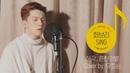 [회브리SING] 유회승 - 흔한 이별 (Original Song by 허각) Cover Ver.