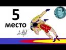 ТОП 10 лучших бросков в борьбе 2016 -- TOP 10 throws in wrestling 2016.mp4