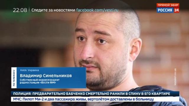 Новости на Россия 24 • В Киеве убит российский журналист Аркадий Бабченко