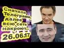 Антон Носик, Ирек Муртазин и другие - Сначала Телеграмм, далее накроют всю сеть... ...