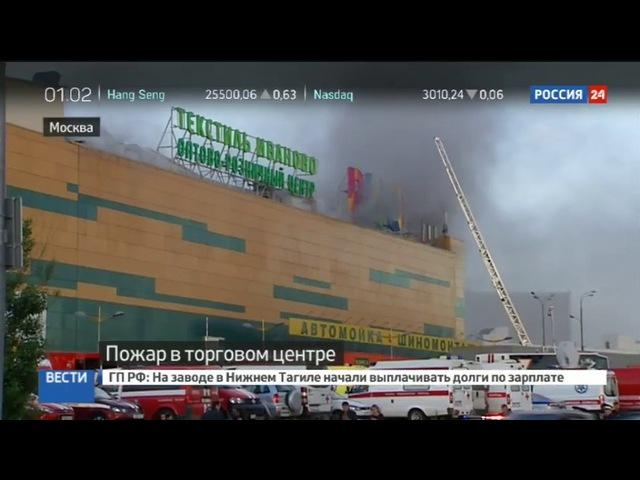 Новости на «Россия 24» • Сезон • Пожар в ТЦ Рио: спасая людей и зверей, пожарные проявили настоящее геройство