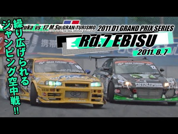 Video Option VOL 212 D1GP 2011 Rd 7 at Ebisu Circuit Tsuiso 2nd Stage