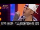 Потап и Настя - Угадай свою песню по фото   Вечерний Квартал 26.03.2016