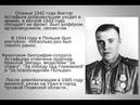 Астафьев и миф о победе СССР в ВОВ