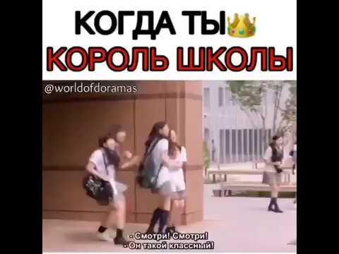 Когда ты король школы