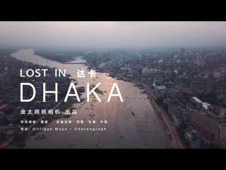 Lost in dhaka / затерянный в дакке (бангладеш)