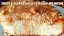 Пирог с карамелью и соленым арахисом Пирог со сливочной карамелью и орехами