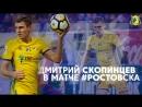 Дмитрий Скопинцев в матче РостовСка