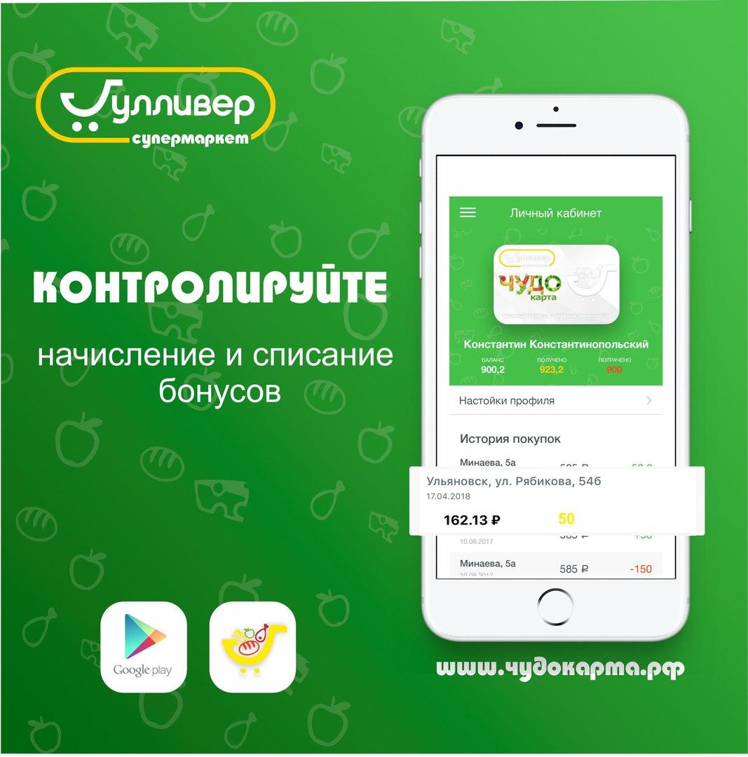 """Мобильное приложение сети магазинов """"Гулливер"""""""