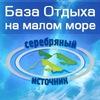 """Отдых на Байкале б.о. """"Серебряный источник"""""""