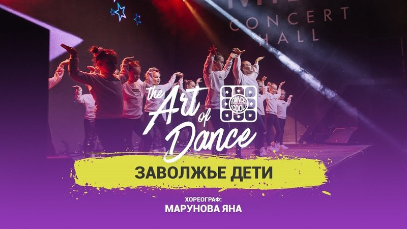 THE ART OF DANCE 2018 | Choreo by Marunova Yana