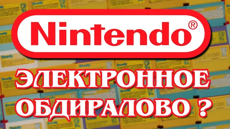 Дикие цены в Nintendo EShop