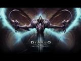 Diablo III Reaper of Souls Развлекаемся