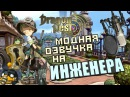 dragon nest модная озвучка на инженера / engineer.