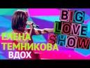 Елена Темникова Вдох Big Love Show 2018