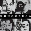 """«КИНОСРЕДА»  Арт-Хаус в к\т """"ОКТЯБРЬ"""""""