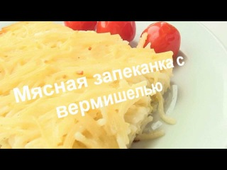 Мясная запеканка с вермишелью-видео рецепт-VIKKAvideo