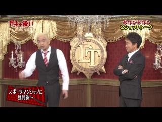 Gaki No Tsukai #1411 (2018.07.01) - Downtown Talk (ダウンタウン 2ショット トーク)