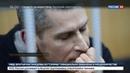 Новости на Россия 24 • Банда Магомедовых братьев обвинили в мошенничестве и растрате