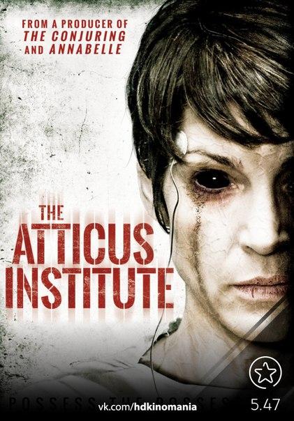 Институт Аттикус (2014)