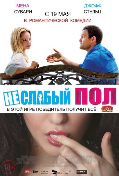 Не слабый пол (2016)