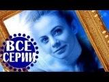 Княжна из хрущёвки (сериал, 2013) Русская мелодрама