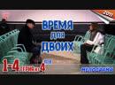 Время для двоих / HD 720p / 2011 (мелодрама). 1-4 серия из 4