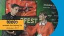 EQ архив Lumen Интервью на Доброфесте 2017 Рок Портал EQ