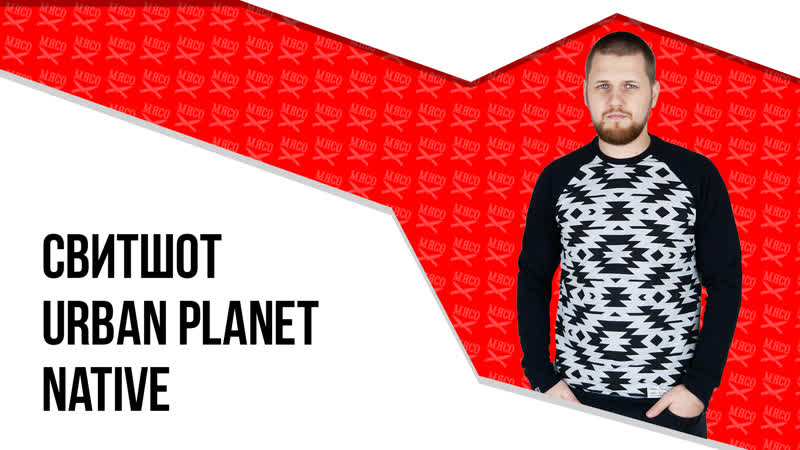 Свитшот Urban Planet - Native