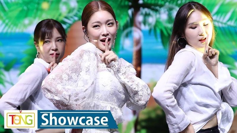 CHUNG HA 청하 'Love U' 러브유 Showcase Stage Blooming Blue 블루밍 블루 PRODUCE 101 I O I