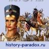 Парадоксы истории