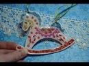 Елочные игрушки своими руками Лошадка-качалка Полимерная глина Christmas decoration